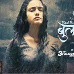 bulbul 2019 new nepali movie